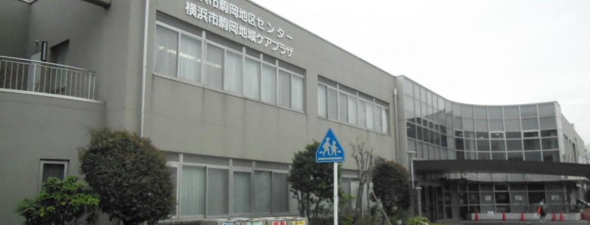横浜市駒岡地区センター ホームページ